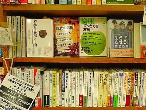 紀伊國屋書店新宿南店 書棚