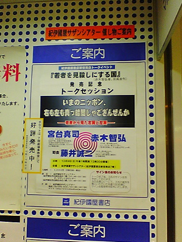 紀伊國屋書店新宿南店 ポスター