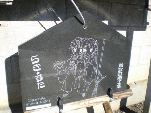 らき☆すた 石碑